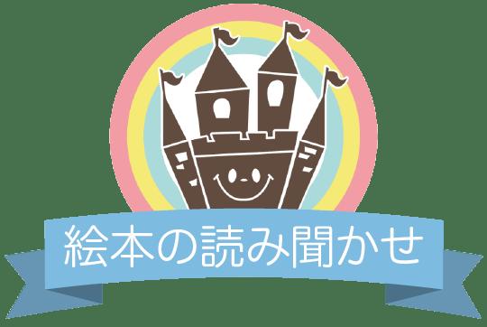 絵本の読み聞かせ | 岡ノ城保育園の保育の特色 | 福島県郡山市