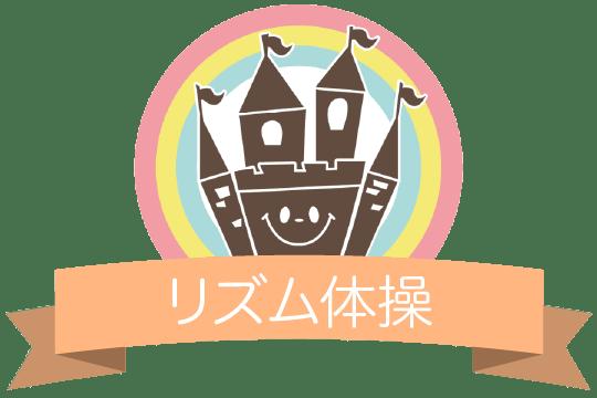 リズム体操 | 岡ノ城保育園の保育の特色 | 福島県郡山市