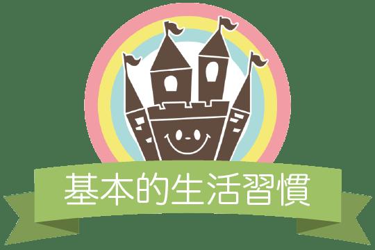 基本的生活習慣を身に付ける | 岡ノ城保育園の保育の特色 | 福島県郡山市