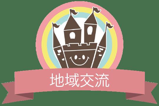 楽しい食事 | 岡ノ城保育園の保育の特色 | 福島県郡山市